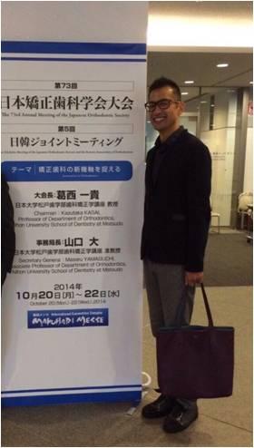 日本矯歯科学会1.jpg