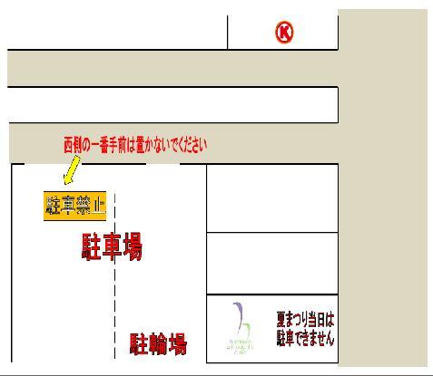 7.27 夏まつり駐車場.jpg