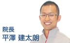 ひらざわ矯正歯科 院長 平澤建太朗